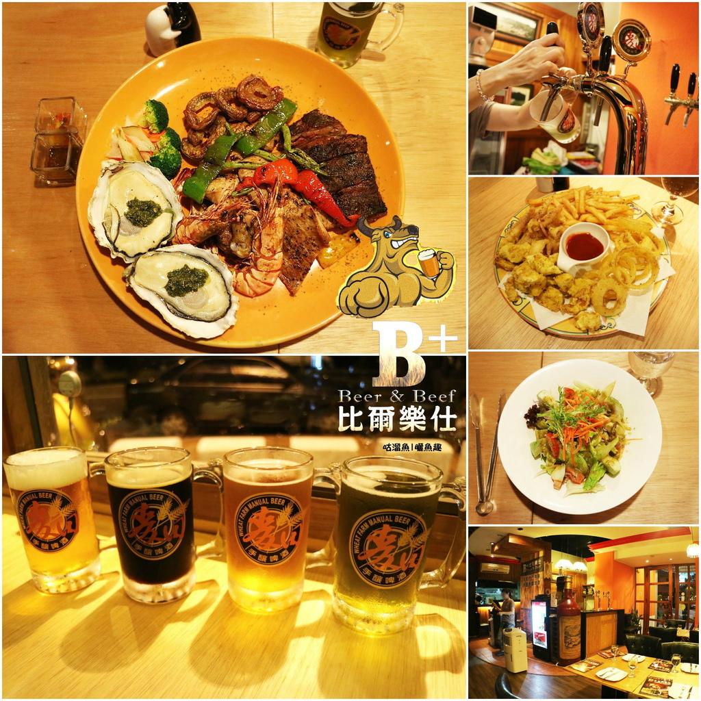 【食】高雄.三民區| 比爾樂仕 Beer & Beef Restaurant ♥ 美式炭火牛排、手釀啤酒推薦