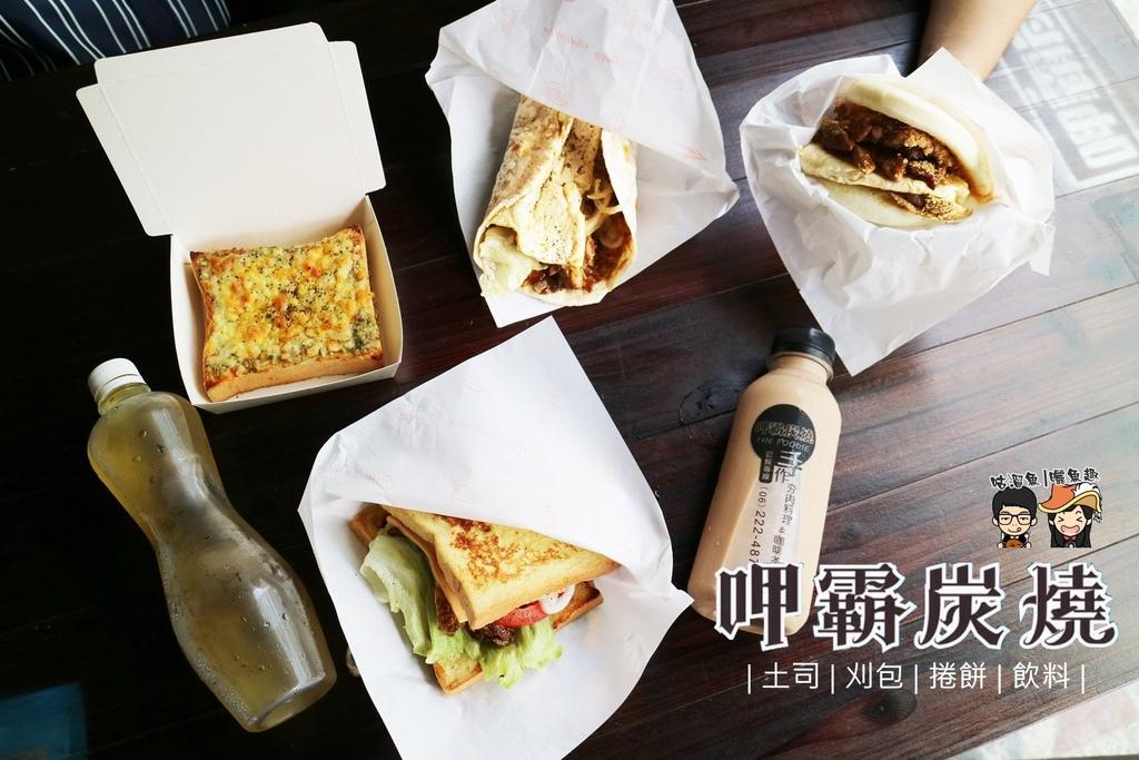 【食】台南.中西區| 呷霸炭燒 ஃ 夯肉、土司/刈包/捲餅創意小吃、飲料