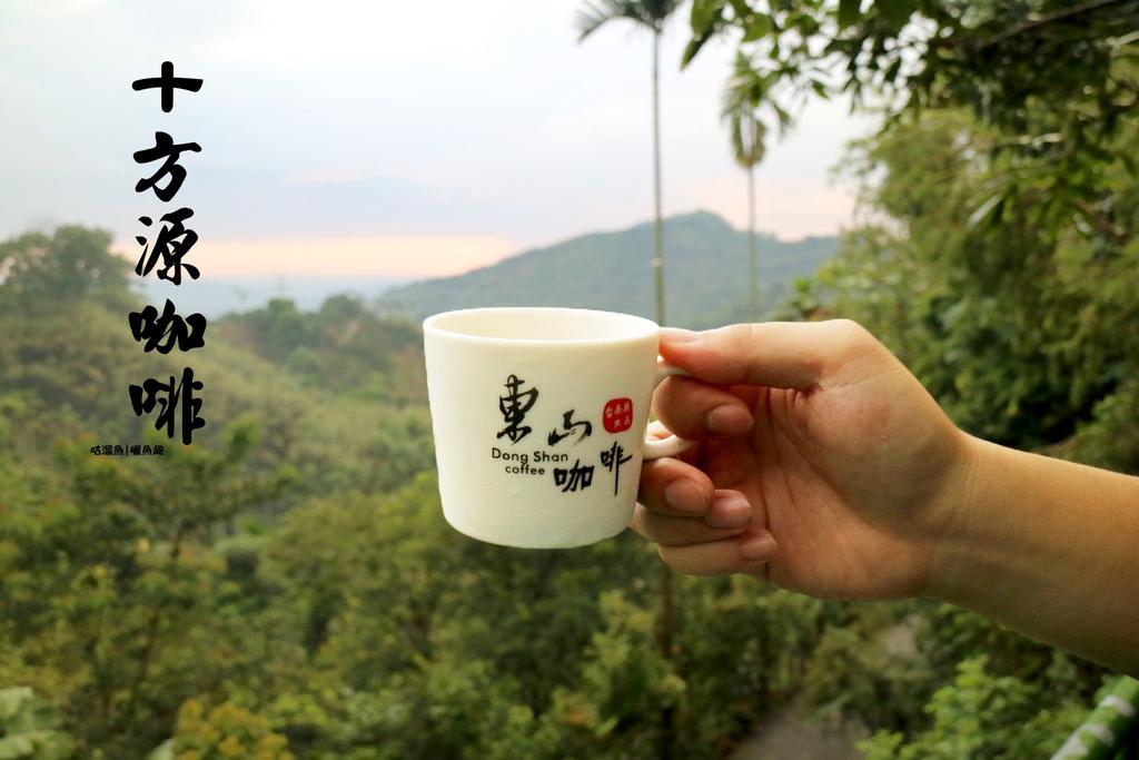 【飲食】台南.東山區| 十方源咖啡 ☍ 來趟東山咖啡公路放鬆看景