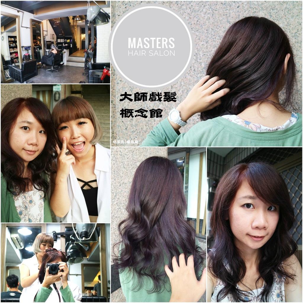 【髮】高雄.前鎮區| Masters Magic Hair 大師戲髮概念館✂ 高雄美髮/造型染髮/護髮/剪髮推薦 (設計師:JU JU)