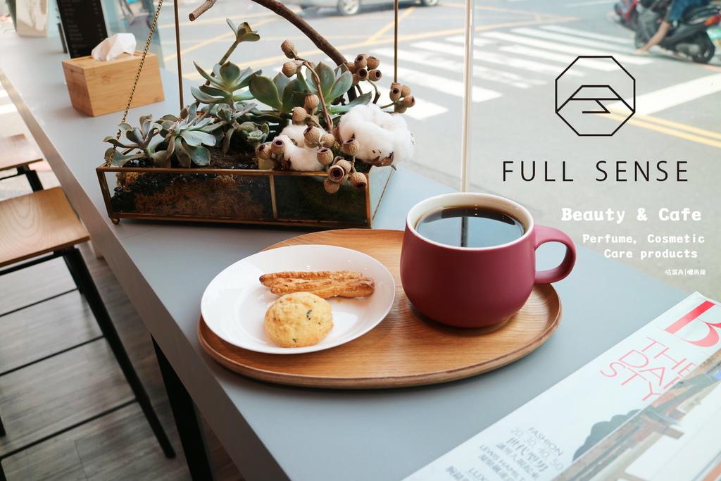 【Beauty & Cafe】台南.東區| FULL SENSE 富之美 ღ 台南首間美妝保養結合咖啡店的特色店家