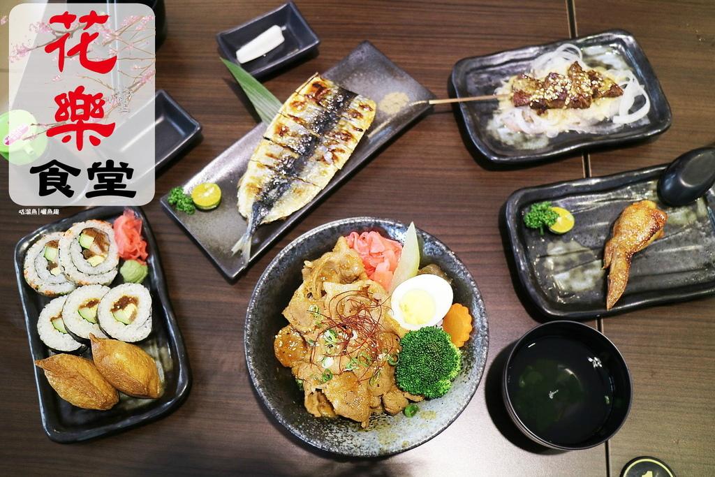【食】嘉義市.東區| 花樂食堂⇪ 擁有高人氣的日式料理店,平價即能飽足你的胃