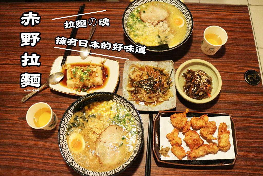 【食】嘉義市.西區| 赤野拉麵 ♡ 擁有日本拉麵の魂,值得品味