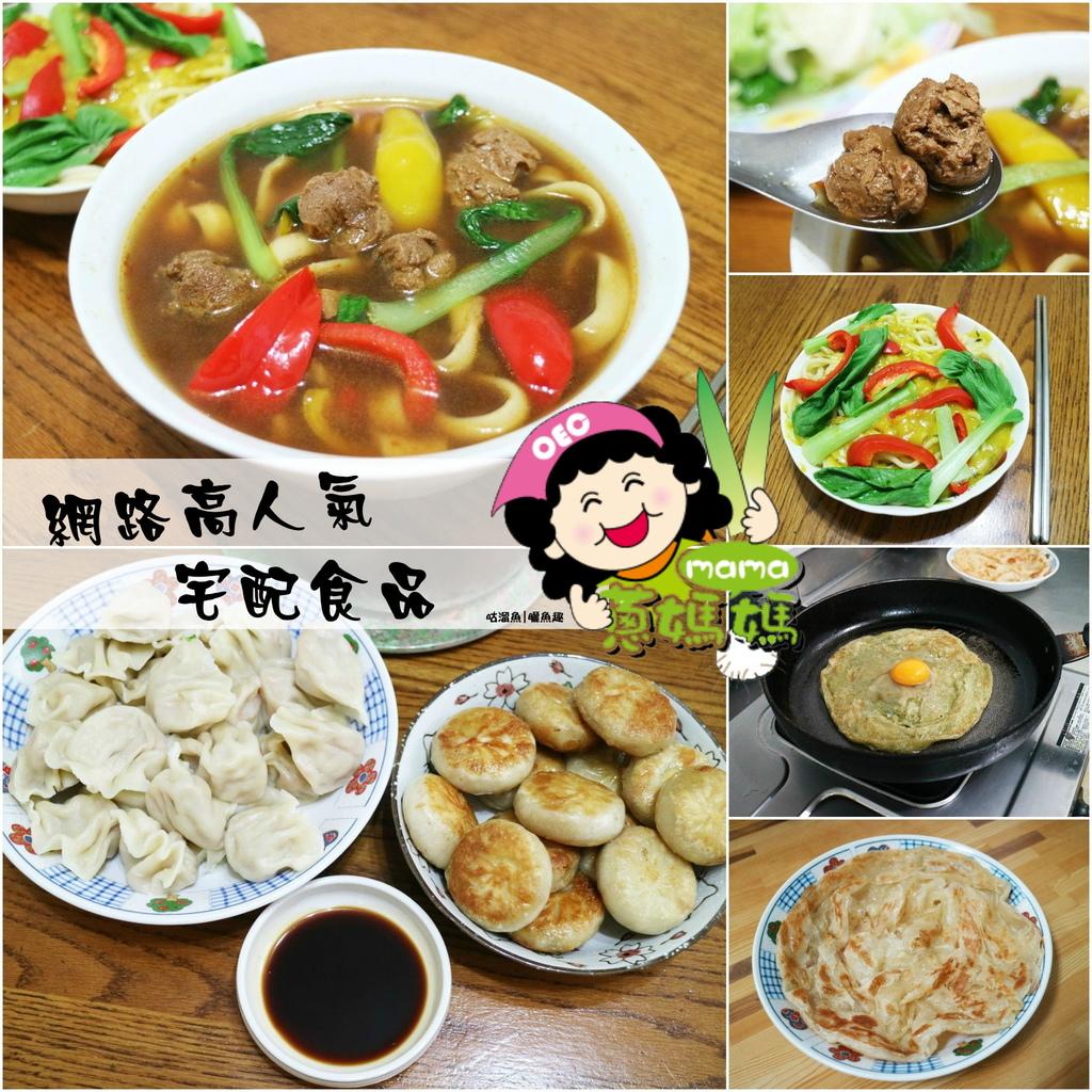 【食】蔥媽媽 素食品項料理簡單做 ⇪ 網路高人氣的宅配食品