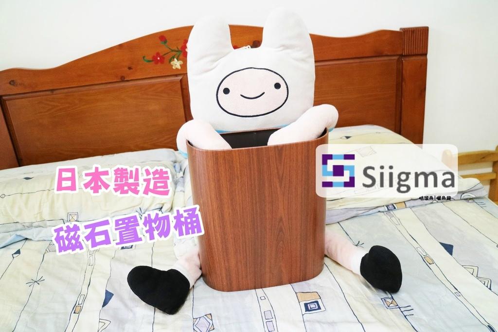 【物】Siigma 日本製造-磁石置物桶 ✎ 居家、辦公室收納的好選擇