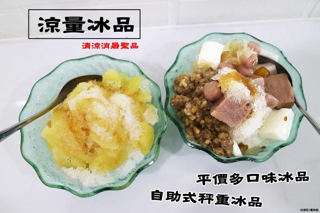 【食】台南.東區| 涼量冰品ஃ 南紡夢時代周遭清涼消暑聖品(自助式平價冰品推薦)