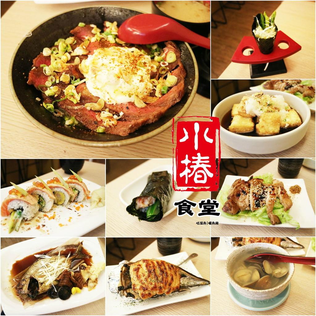 【食】台南.中西區| 小椿食堂 壽司.定食.日式料理 ϟ 適宜聚餐的人氣日式料理店