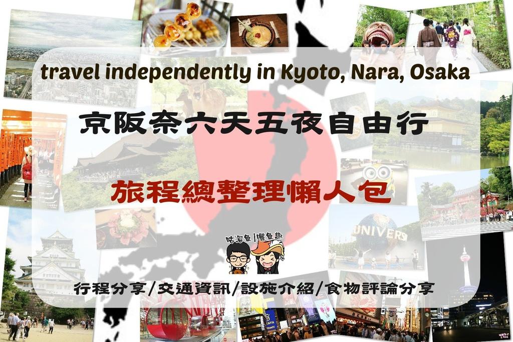 【旅】日本.京阪奈六天五夜自由行 ✈ 旅程總整理詳細介紹