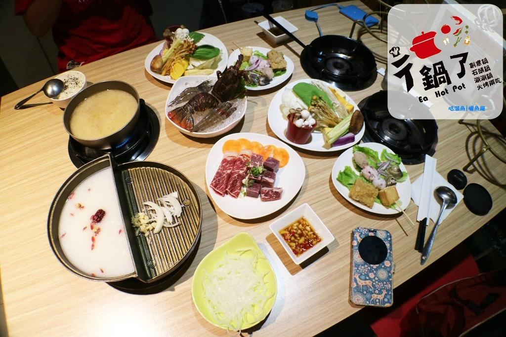 【食】台南.永康區| ㄔ鍋了 ಌ 創意鍋、石頭鍋、涮涮鍋、火烤兩吃(半個鍋)¨人氣店家推薦