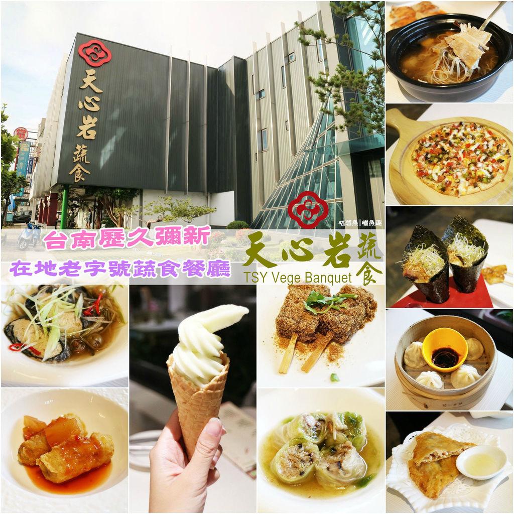 【食】台南.南區| 天心岩 蔬食餐廳 ☍ 為客人健康把關的老字號蔬食餐廳 (台南素食吃到飽餐廳推薦)