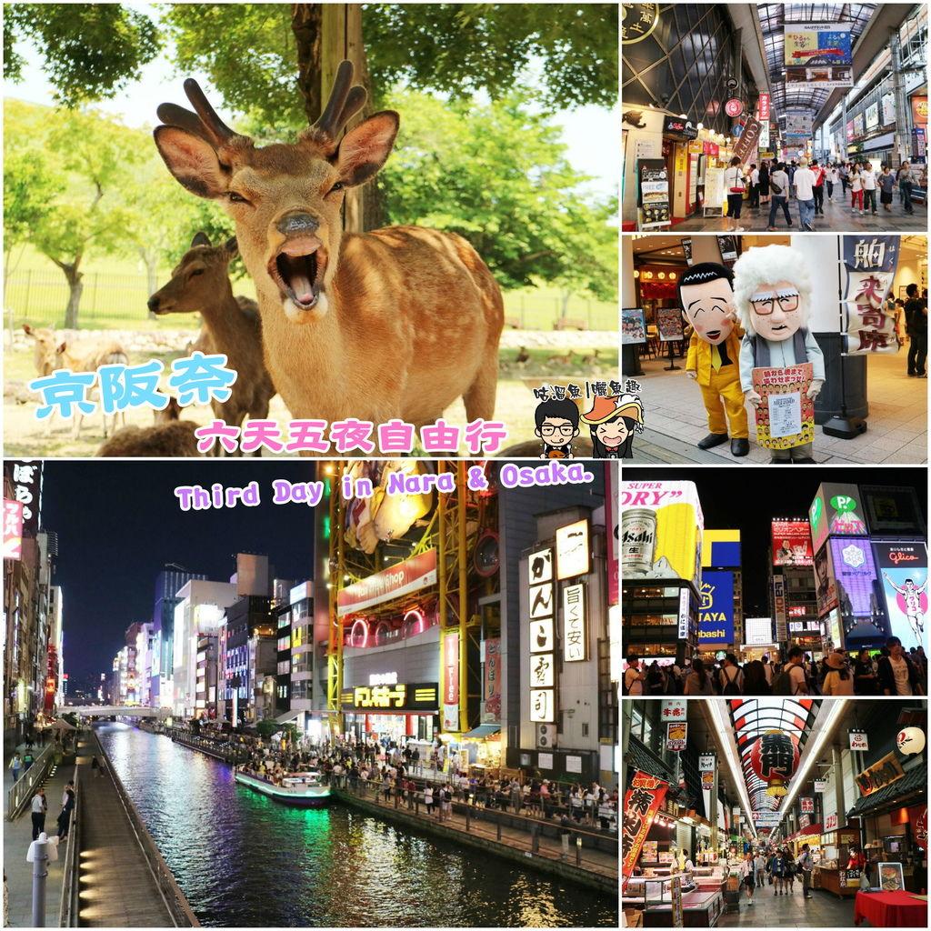 【旅】日本.奈良 & 大阪| 京阪奈六天五夜自由行 ✈ 行程規劃 & 交通資訊 (Third Day)