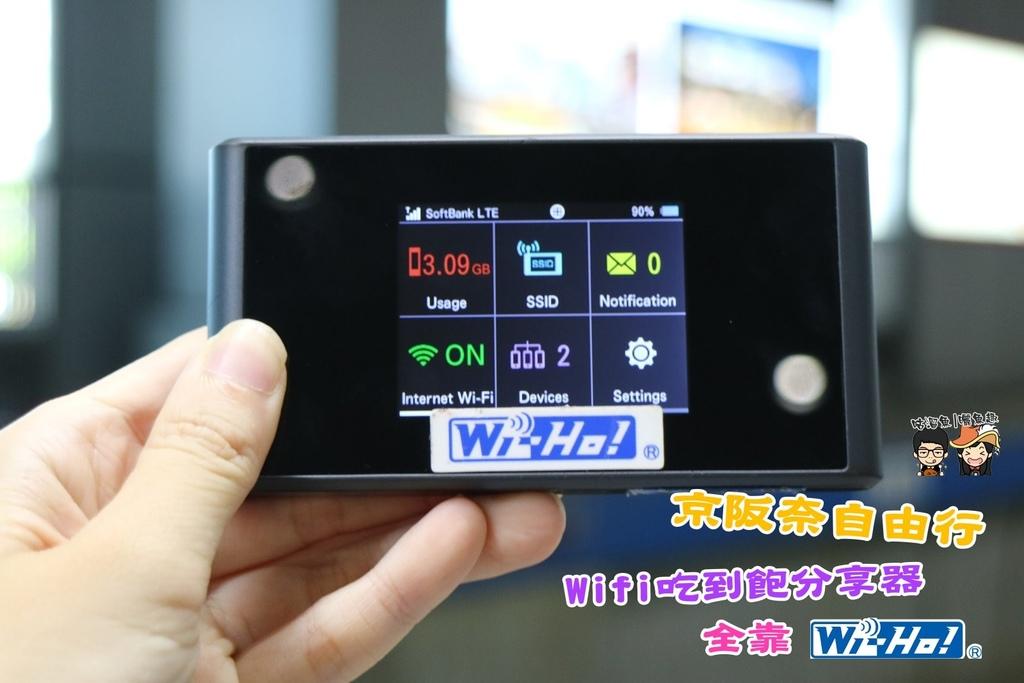 【物】Wi-Ho!流量無限制吃到飽Wifi分享器推薦☍日本旅遊的wifi好夥伴