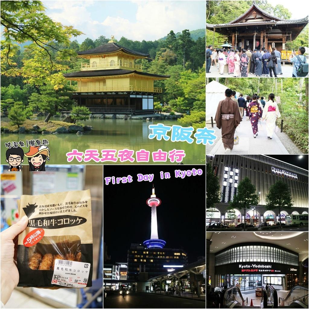 【旅】日本.京都| 京阪奈六天五夜自由行 (First Day) & 入境、行李注意事項、機場乘車分享