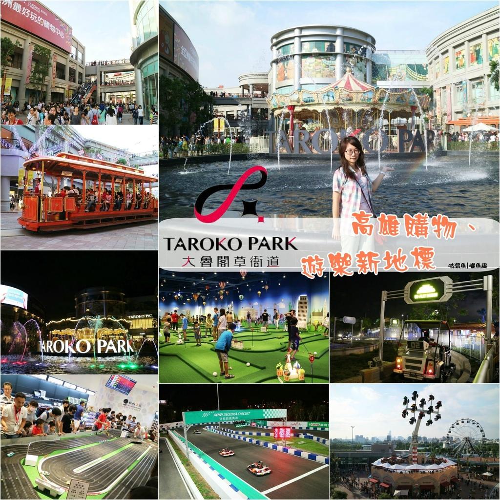 【休閒玩樂】高雄.前鎮區| 大魯閣草衙道 ి 是大型購物中心,也是遊樂園
