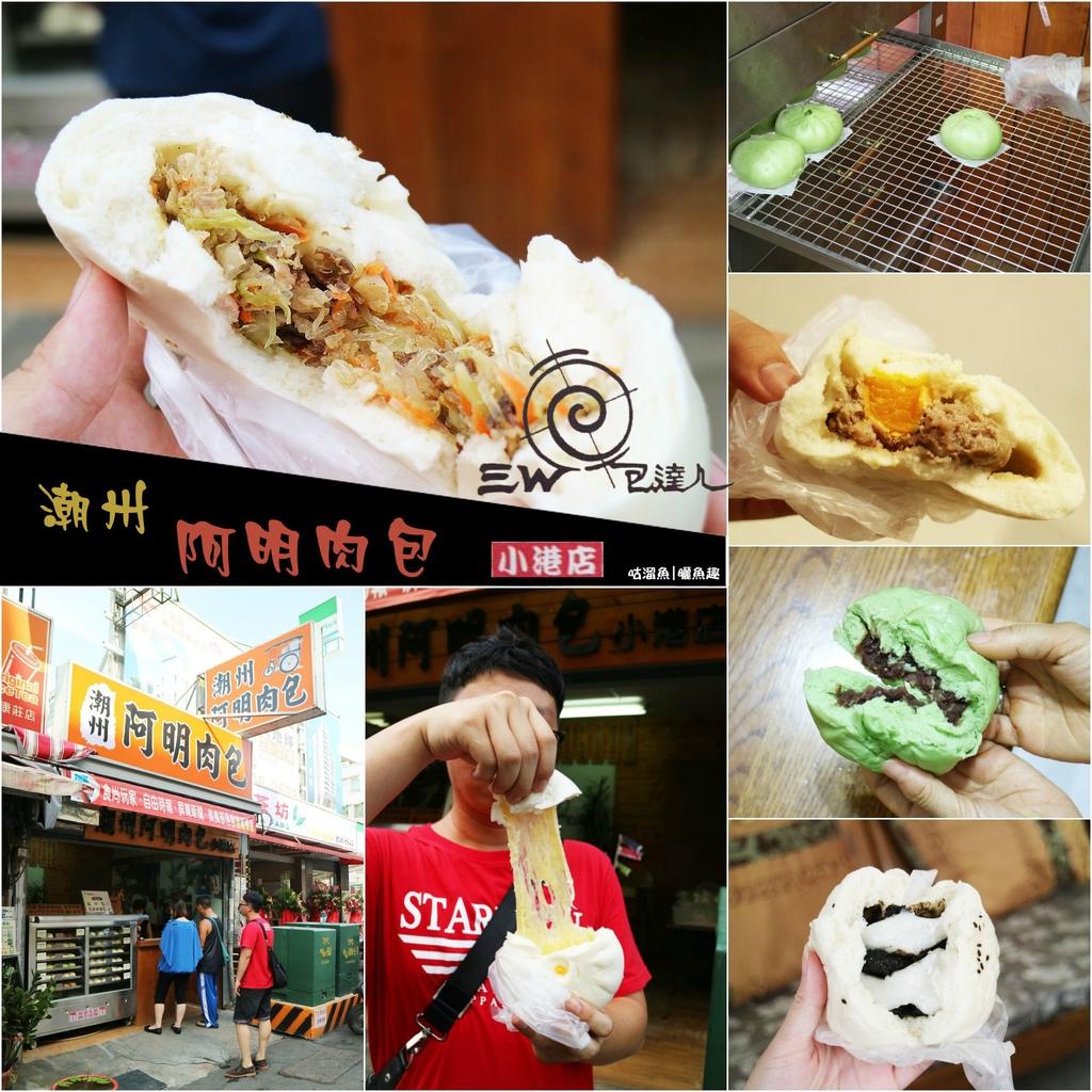 【食】高雄.小港區| 潮州 阿明肉包ಌ 好吃會想再回頭的銅板美食