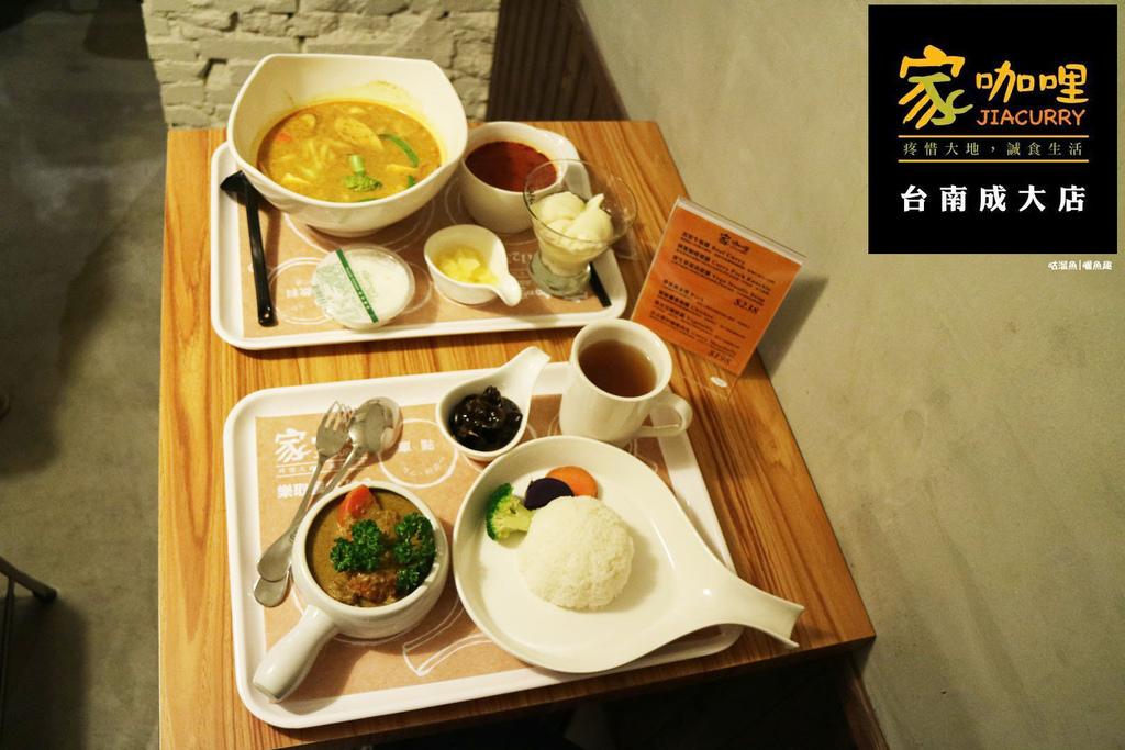 【食】台南.東區| 家咖哩 JIACURRY ۵ 成大週遭小巷內的高人氣咖哩店