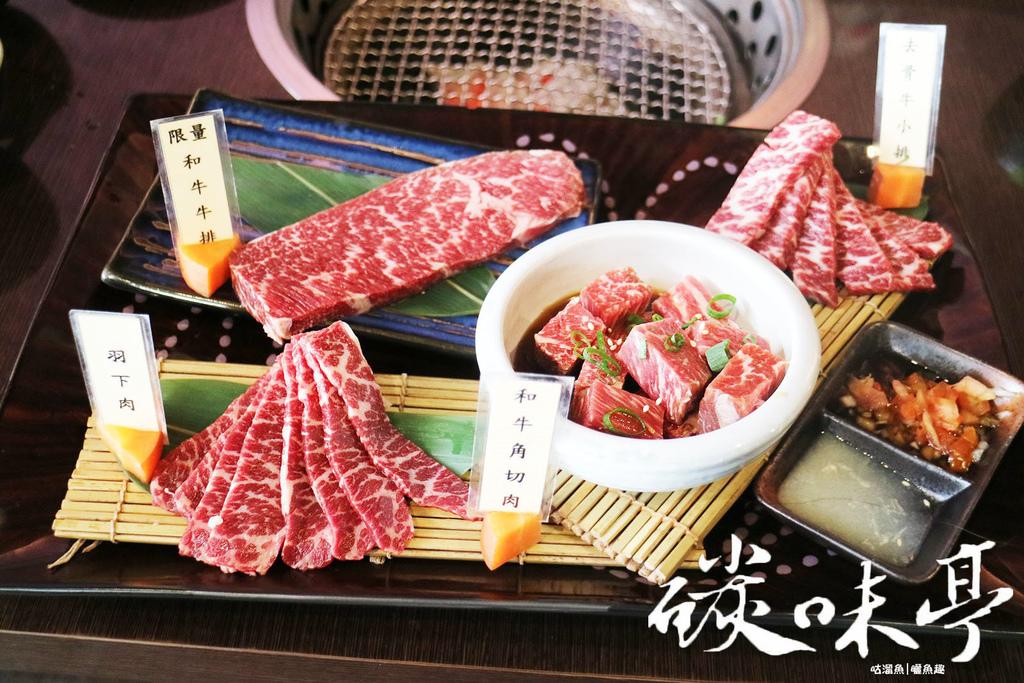 【食】台南.新營區| 碳味亭 ಌ 嫩感佳的炭燒9A+澳洲和牛組合(PRIME等級)