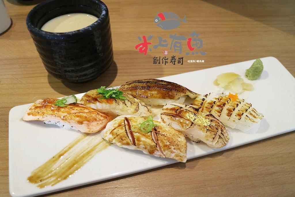 【食】嘉義市.東區| 米上有魚 創作壽司 ♪ 新鮮猶如魚在米飯上活躍著