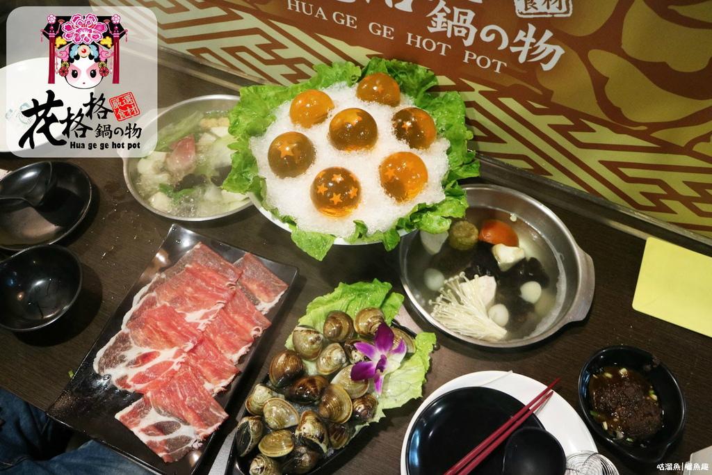 【食】台東.台東市| 花格格鍋の物 ㊕ 傳說中的七龍珠火鍋