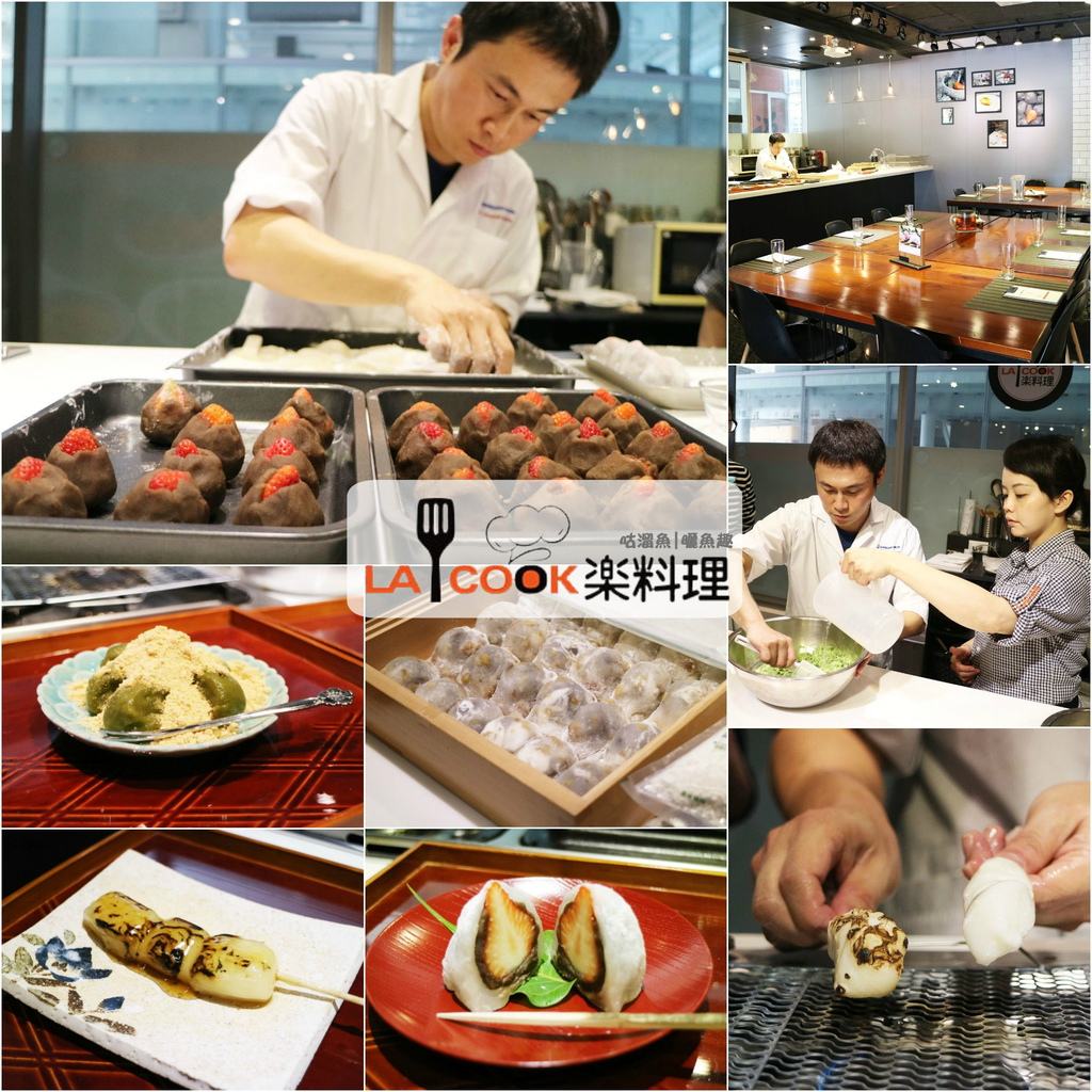 【料理課程】高雄.前鎮區| LA COOK 楽料理 ి 正宗和果子專人指導教學 (學習多種料理的料理教室推薦)