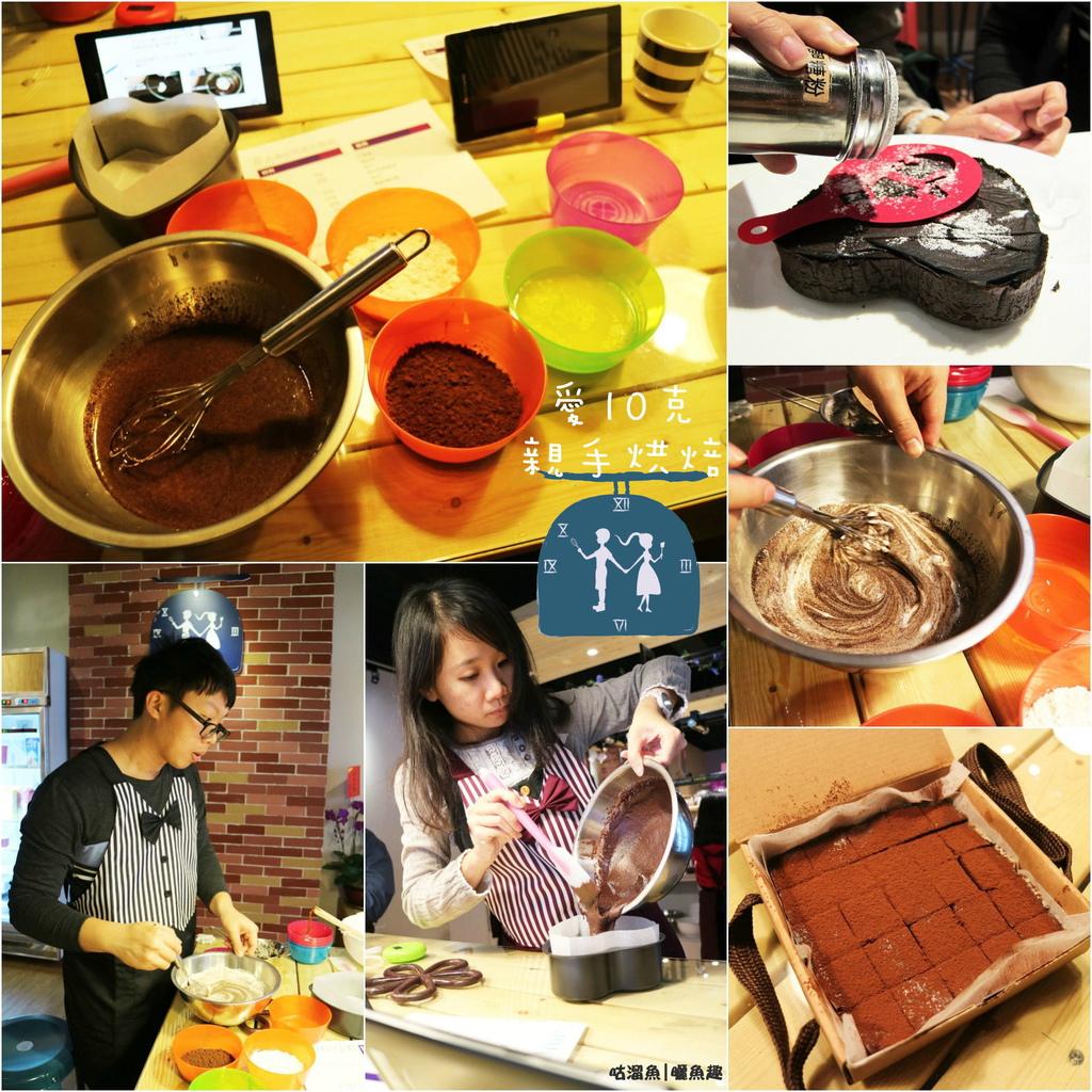 【Hand Made】高雄.苓雅區| 愛10克 親手烘焙 DIY Bakery ಌ  享受自已手作甜點的樂趣 (推薦)