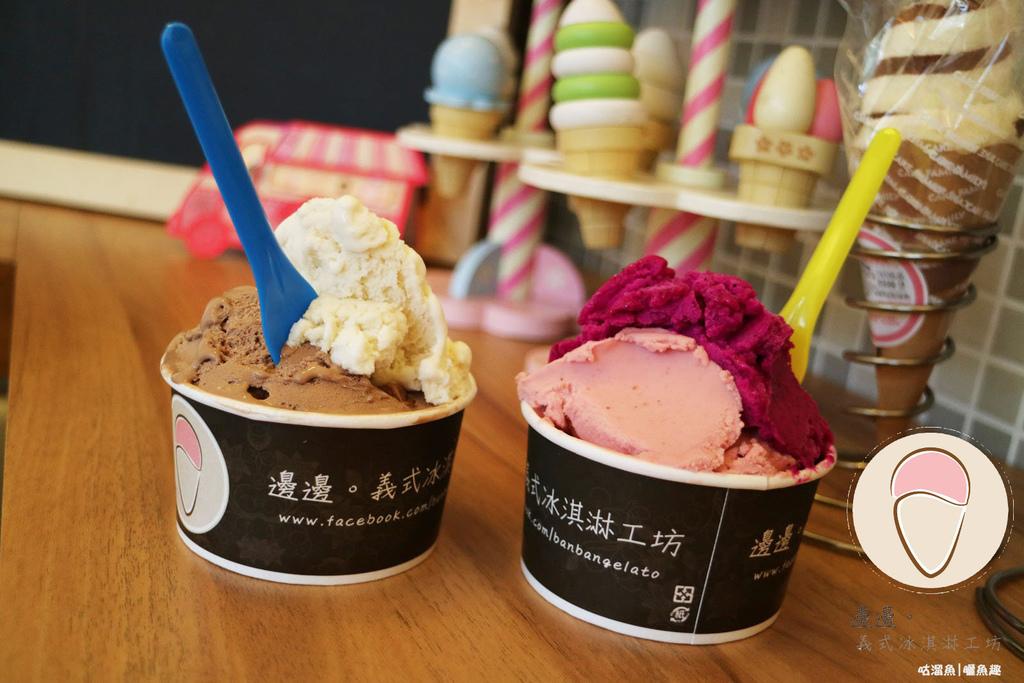 【食】高雄.鼓山區| 邊邊 義式冰淇淋工坊❅巷弄裡的特色店家推薦