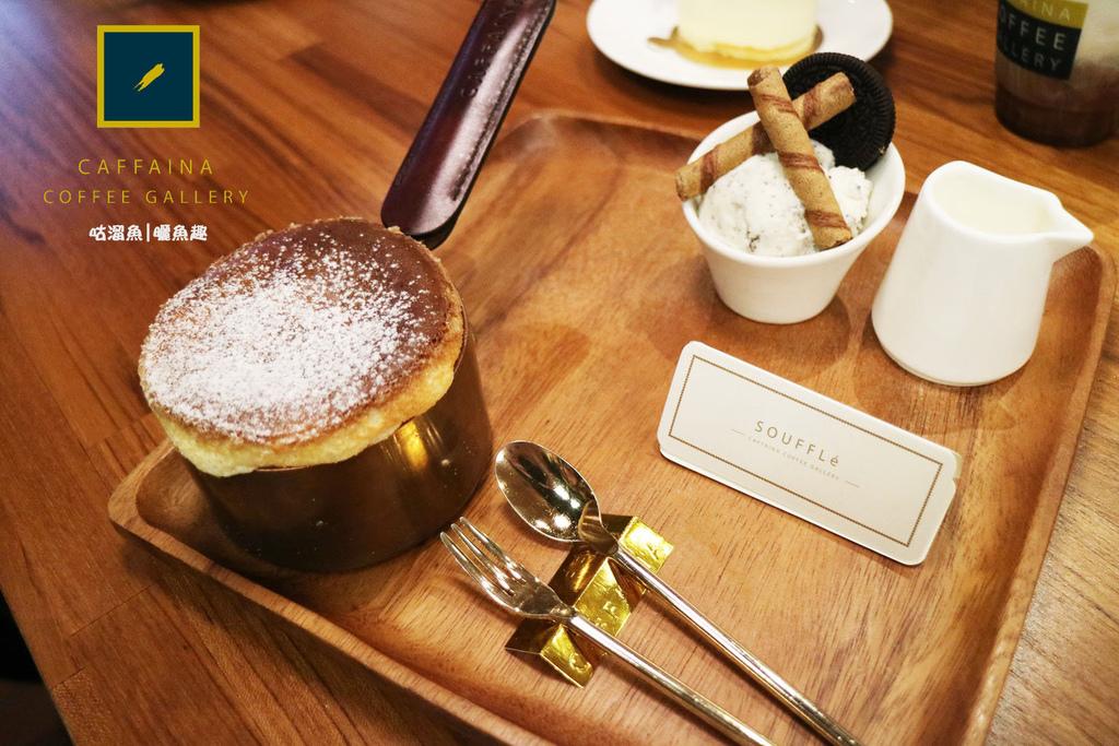 【食】高雄.鼓山區| CAFFAINA 卡啡那(美術館店)➦ 環境空間佳,令人想待上好一會兒的咖啡廰