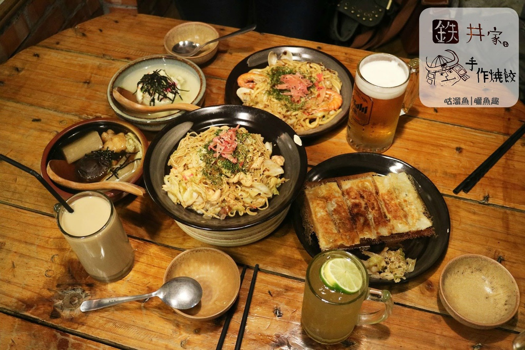 【食】高雄.新興區| 鉄井家 手作燒餃♫ 適合晚餐及宵夜的小聚之地