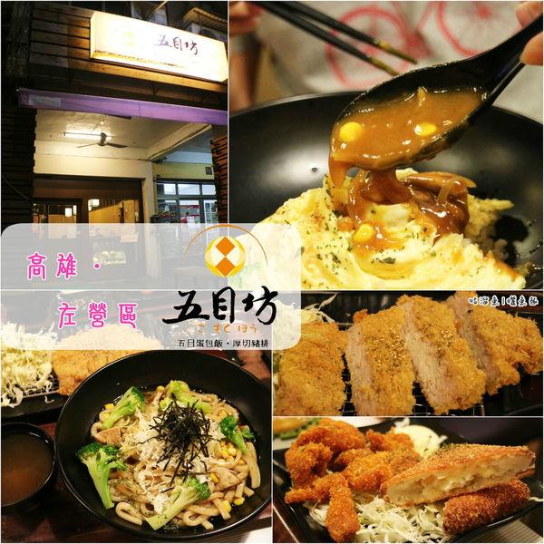 【食】高雄.左營區| 五目坊蛋包飯(巨蛋店)◈漢神巨蛋週遭美食