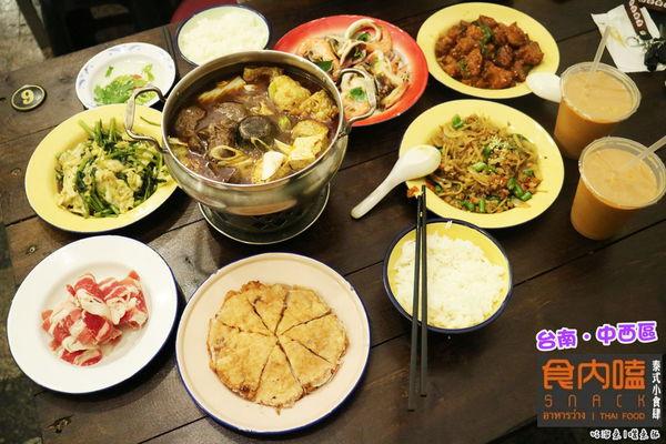【食】台南.中西區| SNACK 食內嗑 泰式小食肆✡尋找平價泰式料理