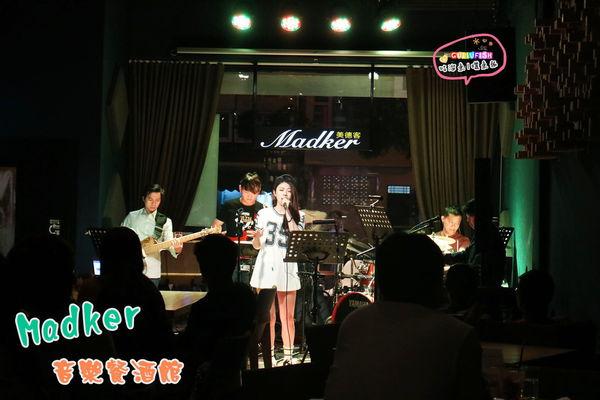 【食】高雄.鹽埕區| Madker音樂餐酒館♞燈光美氣氛佳,放鬆的好選擇