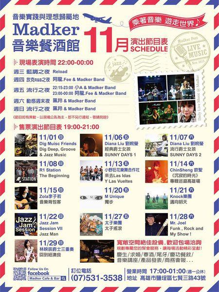 表演節目表