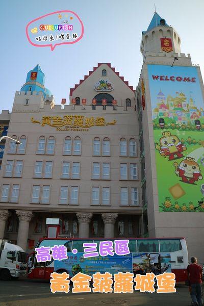 【休閒】高雄.三民區| 維格餅家-黃金菠蘿城堡☄親子園區新場所