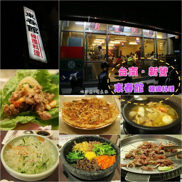 【食】台南.新營區| 東春館 韓國料理♥ 二訪店家¨好吃程度從人氣得知!
