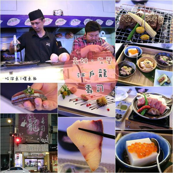 【食】高雄.左營區| 江戶龍壽司✐無菜單料理¨飽足胃滿足味蕾享受