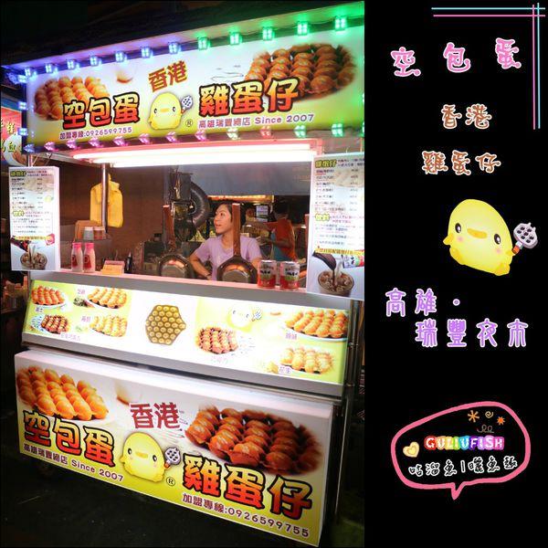 【食】高雄.鼓山區| 空包蛋 (瑞豐夜市)¨香港最正宗的雞蛋仔口感
