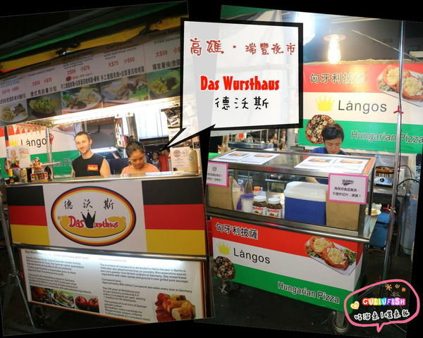 【食】高雄.鼓山區| Das Wursthaus 德沃斯(瑞豐夜市)¨來自老闆家鄉及週遭國家的道地美食