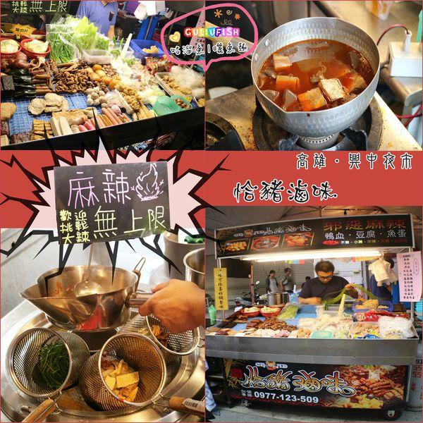 【食】高雄.苓雅區| 恰豬滷味(興中夜市) ☍ 攤商進擊三多商圈裡的夜市