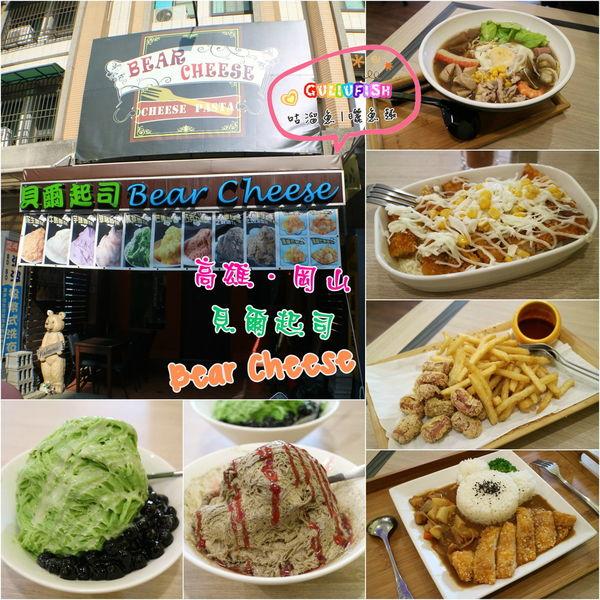 【食】高雄.岡山區| Bear Cheese 貝爾起司❈從冰品小點到餐飲,飽足你的胃