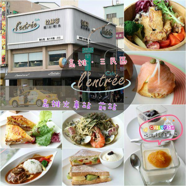【食】高雄.三民區| 拉赫蒂L'entr'ee Café¨歐法輕食➳高雄火車站周遭輕美食