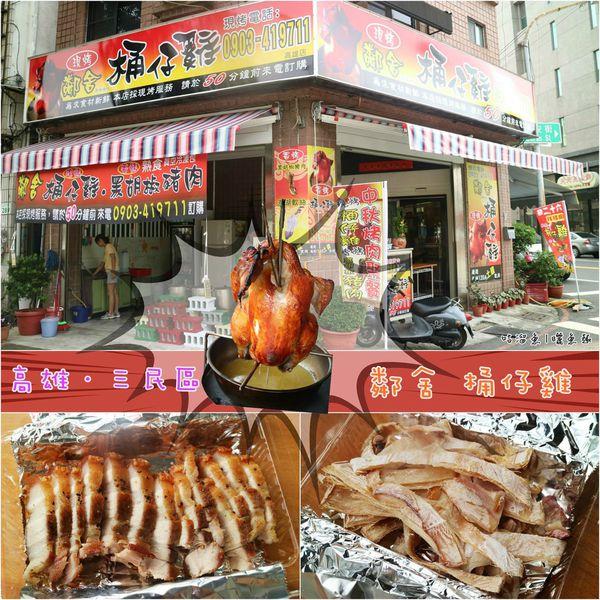 【食】高雄.三民區 | 鄰舍 桶仔雞 ❤ 吃了會懷念的桶仔雞(推薦)