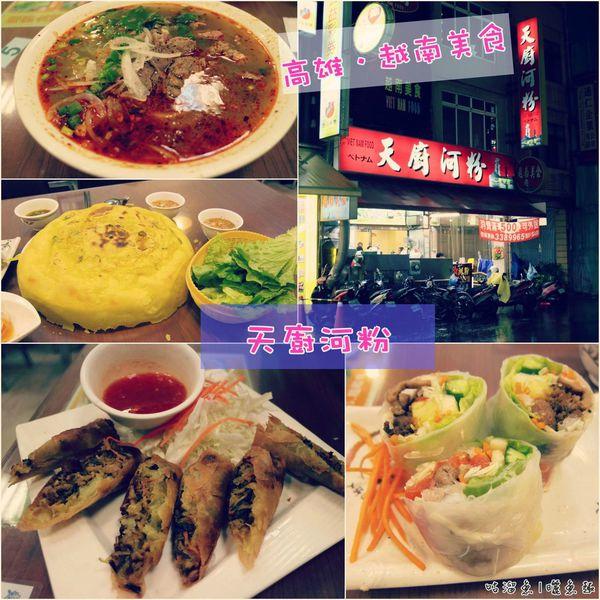 【食】高雄.苓雅區|  天廚河粉 ☈ 三訪越式料理店家(個人私心推薦)