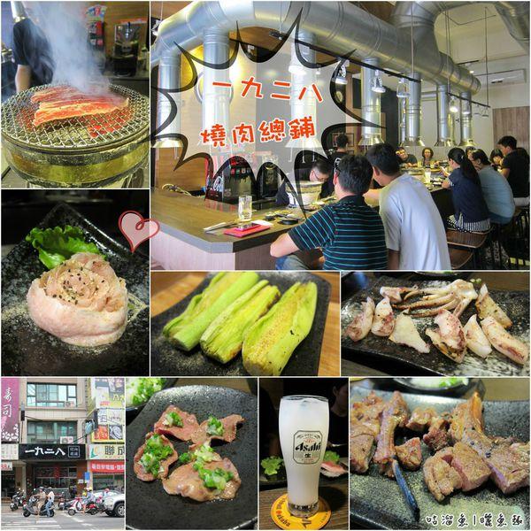 【食】高雄.左營區| 一九二八燒肉總鋪 ௰ 喜愛燒肉的饕客選擇