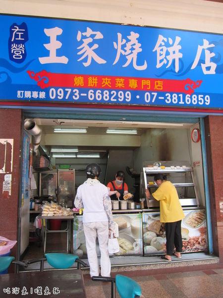 【食】高雄.三民區| 王家燒餅店 ◆ 一日之計在於晨