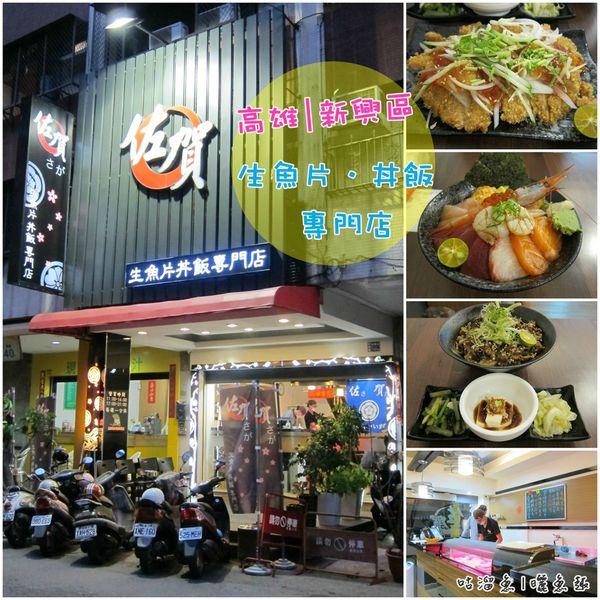 【食】高雄.新興區|佐賀生魚片丼飯專門店