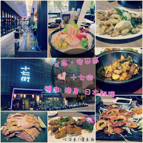 【食】台南.安平區| 十七街.鵝肉/海產/日本料理➥多人聚餐的好選擇