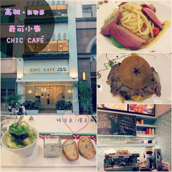 【食】高雄.新興區| CHIC CAFÉ 奇可小廚 Breakfast & Brunch(OpenRice新店快閃秘密客)