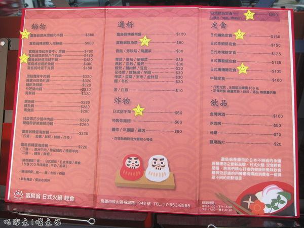 5-menu