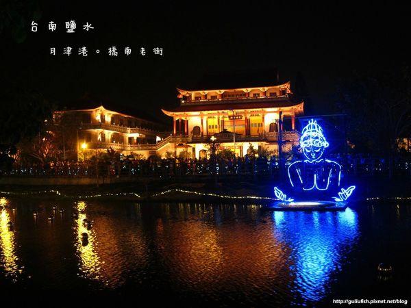 【休閒】台南鹽水❖月津港、橋南老街