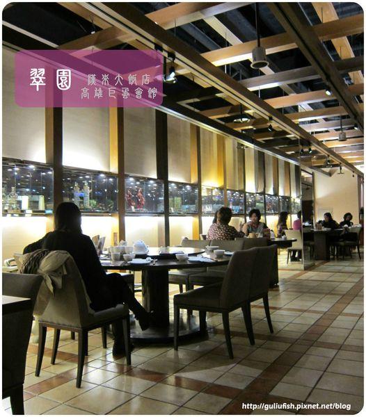 【食】高雄.左營區| 翠園 港式飲茶 – 漢來大飯店
